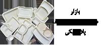 مرجع خرید و فروش ظروف یکبار مصرف | یک پلاست